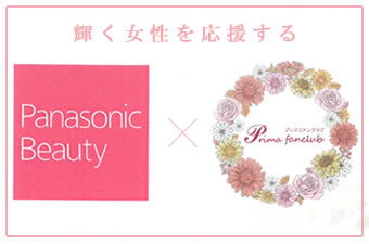 Panasonic Beauty × Prima fanclub
