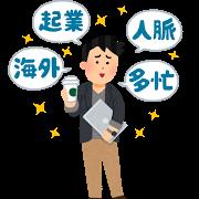 ishiki_takai[1]