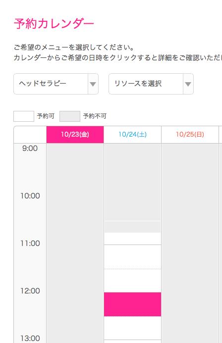 スクリーンショット 2015-10-23 16.11.04