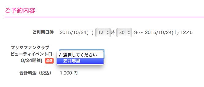 スクリーンショット 2015-10-23 16.12.54