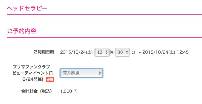 スクリーンショット 2015-10-23 16.13.05