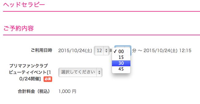 スクリーンショット 2015-10-23 16.11.57