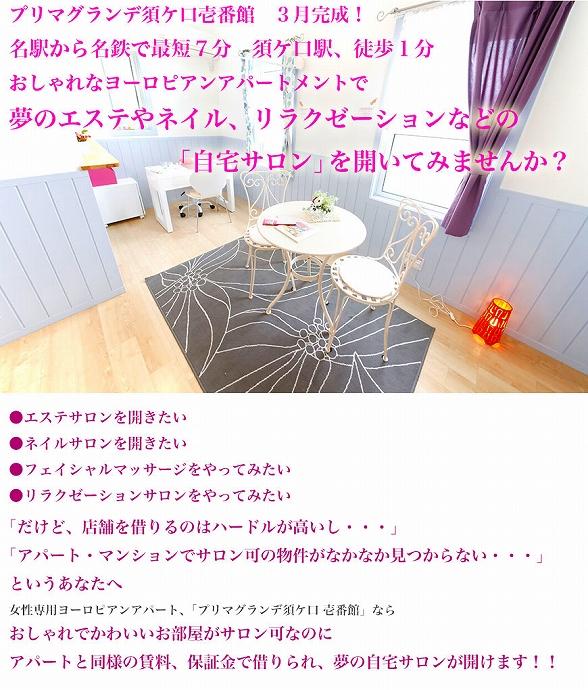 sukaguchi-salon