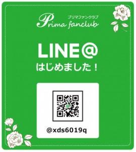 LINE@お知らせ
